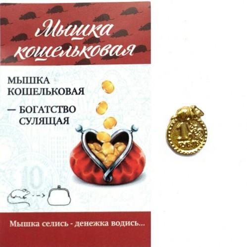К. 30071  Монетка с мышкой, зол. в уп.