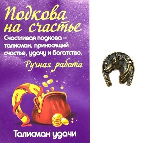 К. 30067  Подкова на счастье с лошадью малая, латунь в упаковке