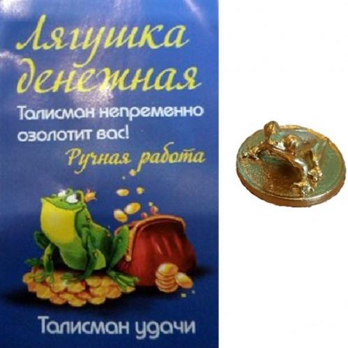 К. 30093  Лягушка кошельковая золо, 10 коп в уп.