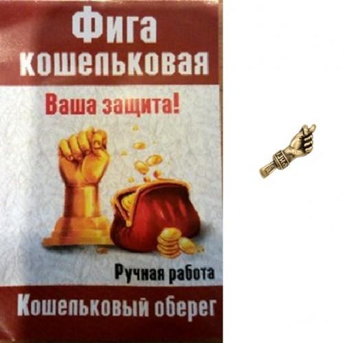 К. 30053  Кукиш, латунь, в уп.