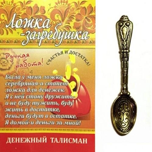 К. 30038  Ложка-загребушка,черненная,латунь