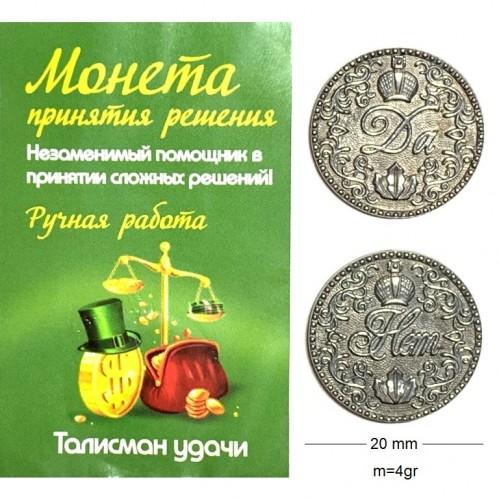 К. 20026  Монета Да/Нет с короной олово, в уп.