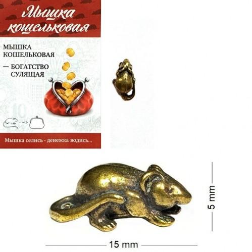 К. 30078  Мышонок кошельковый, латунь, в упаковке