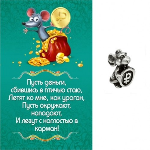К. 30075  Мышка с монетой, олово