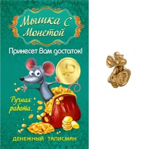 К. 30074  Мышка с монетой, зол.