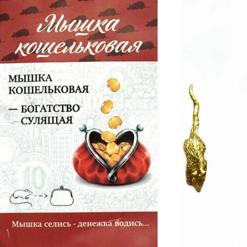 К. 30079  Мышка кошельковая, зол. в уп.